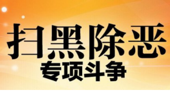 公安部A级涉黑逃犯耿建平太原落网