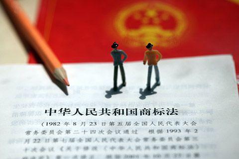 中国商标保护制度有力有效维护市场公平竞争秩序