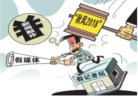 """10起""""三假""""典型案件曝光 """"秋风""""劲吹假记者无处遁形"""