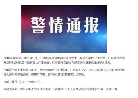 四川仁寿集贸市场杀人案犯罪嫌疑人已被抓获归案