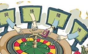 """网络赌博""""花式""""设局:藏匿境外 专坑国人"""