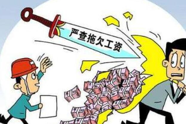 广东为外来务工人员追回2.9亿元欠薪