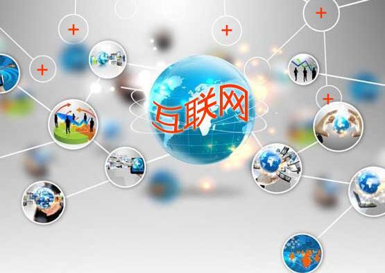 2020年我国将形成相对完善的工业互联网网络顶层设计