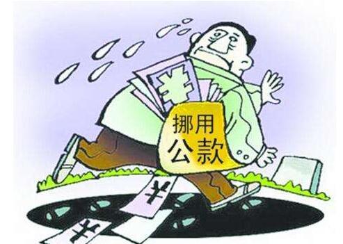 广州一国企高管痴迷期货交易 接连挪用公款