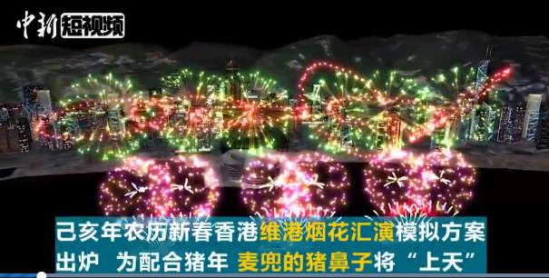 香港将举行农历新年烟花汇演 23888枚烟花迎猪年