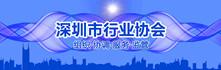 深圳市行业协会