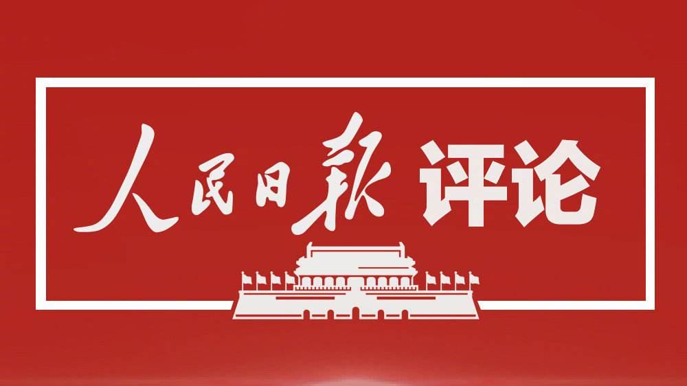 人民日报评论员:历史不能选择,现在可以把握,未来可以开创——四论学习贯彻习近平总书记在《告台湾同胞书》发表40周年纪念会重要讲话