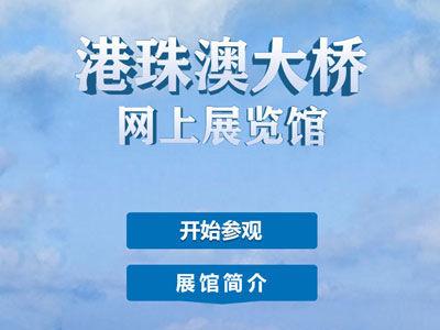 港珠澳大桥网上展览馆手机版上线