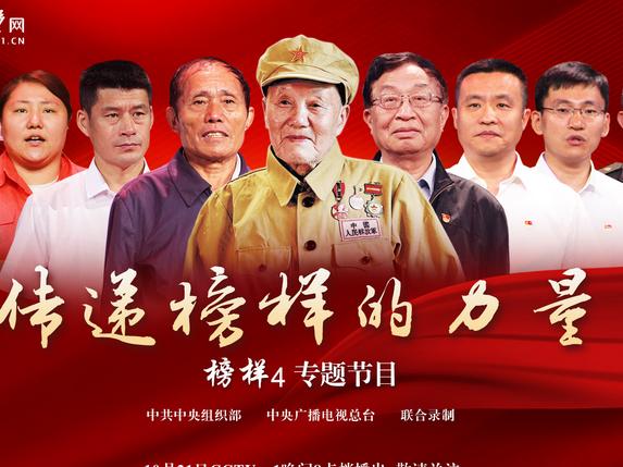 《榜样 4》专题节目今晚8点央视播出 共产党员网转播