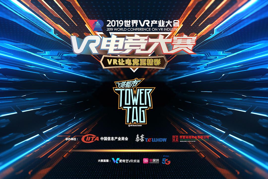 【回看】华夏动漫参与承办2019世界VR产业大会VR电竞大赛