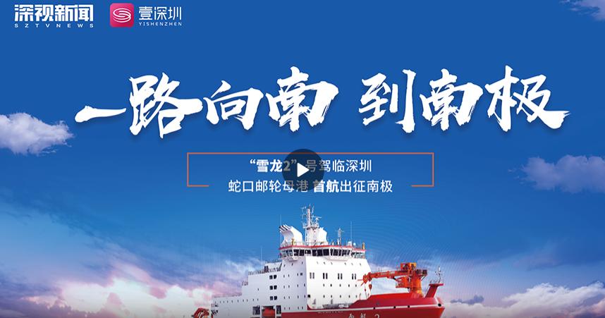 """【回看】""""雪龙2""""号驾临深圳 美女记者探秘大国重器"""