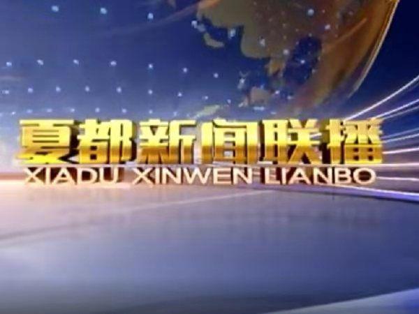 夏都新闻联播 2019-10-22