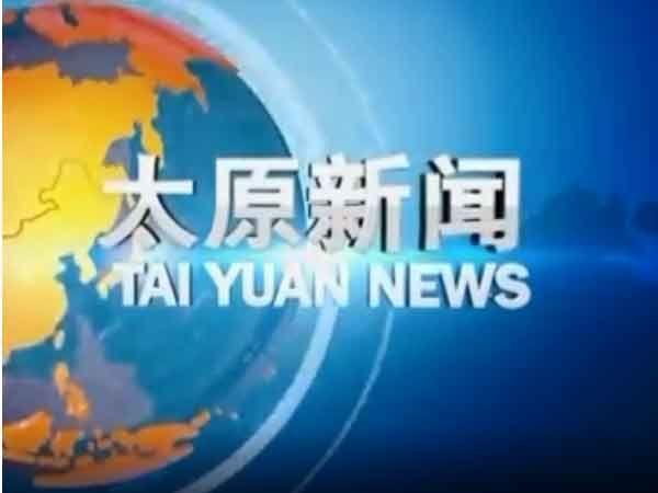 太原新闻 2019-11-16