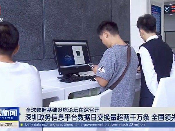全球数据基础设施论坛在深召开 深圳政务信息平台数据日交换量超两千万条 全国领先
