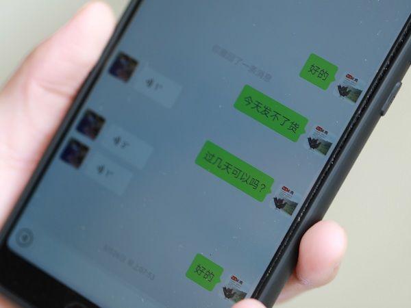 最高法:微信成网络诈骗犯罪中使用最频繁的犯罪工具