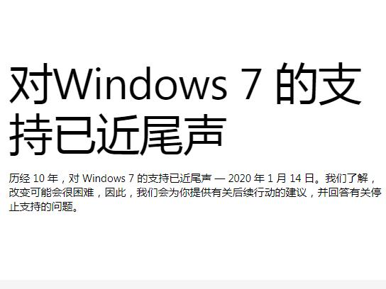 你知道吗?2020年1月14日Windows7将停止更新