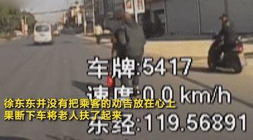 老人摔倒路边,乘客拦住司机:别扶,你拍个视频!司机的选择是…