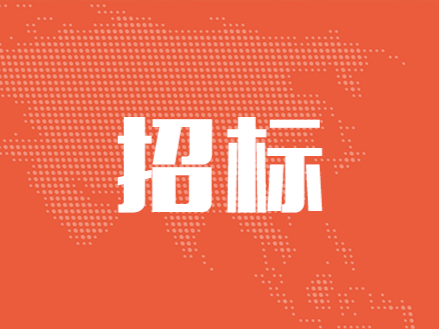 深圳廣信網絡傳媒有限公司增值業務提供商(2019年第七批CP)招標中標結果公示