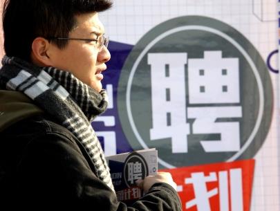 新華時評:連續7年超額達標,就業砝碼穩得住!