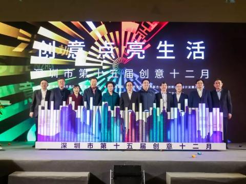 """深圳第十五届""""创意十二月""""启幕城市嘉年华"""