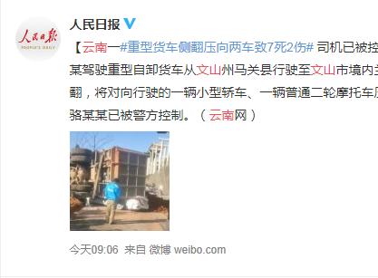 云南文山一货车侧翻压向两车致7死2伤 驾驶人已被控制