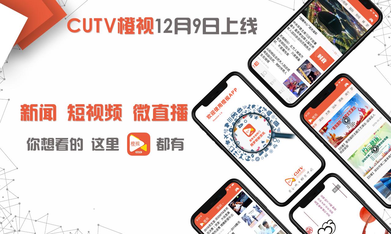 """国内资讯_官宣!""""CUTV橙视""""APP上线,融媒赋能尽享跨城市优质资讯服务 ..."""
