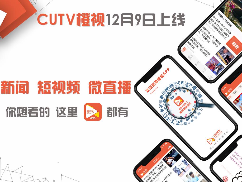 """官宣!""""CUTV橙视""""APP上线,融媒赋能尽享跨城市优质资讯服务"""