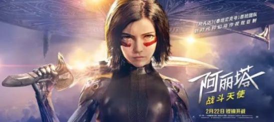 科幻巨制《阿丽塔:战斗天使》22日全国上映