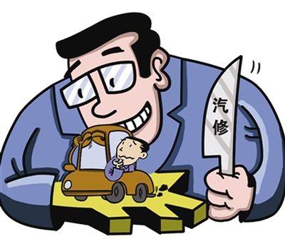 消协提醒:汽车维修养护需警惕价格误导