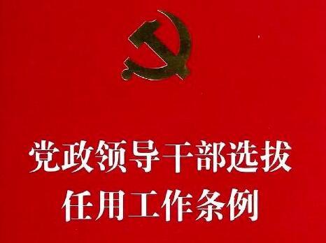 中共中央印发《党政领导干部选拔任用工作条例