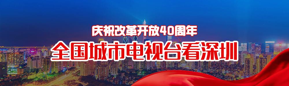 全國城市電視臺看深圳2018