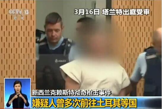 新西兰枪手开除律师决定自我辩护 4月5日将再出庭