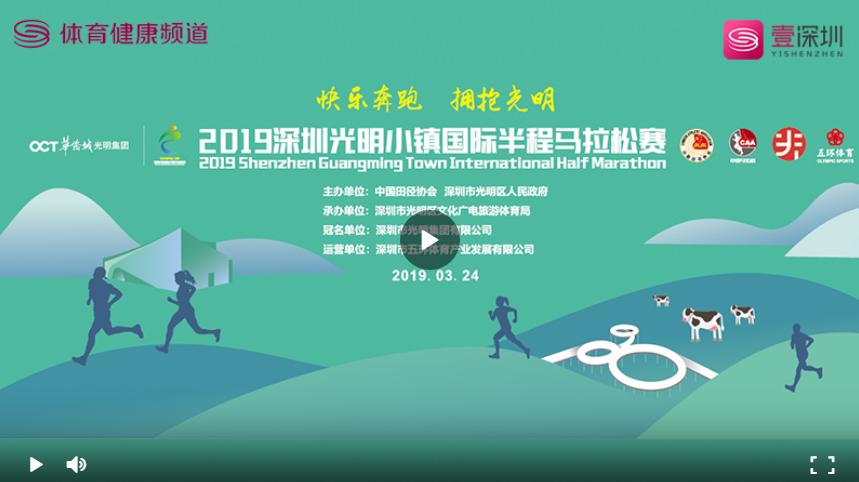 【直播回看】2019深圳光明小镇国际半程马拉松赛