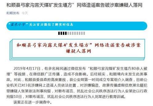 """网民造谣""""山西一露天煤矿塌方"""" 3人被依法处置"""