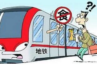 北京:地铁内大声外放视频或音乐纳入个人信用不良记录
