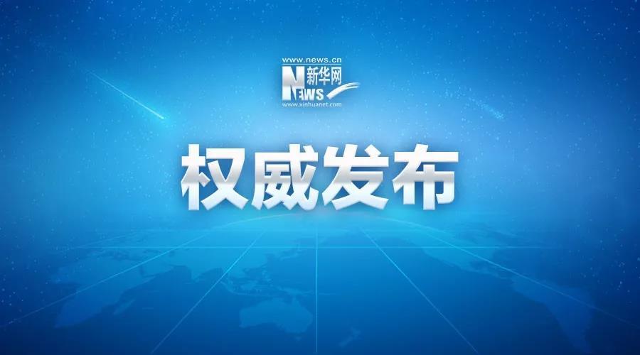 声明:《中美贸易战停火!止战!》系2018年旧闻 对盗用新华社名义发布虚假新闻行为予以谴责