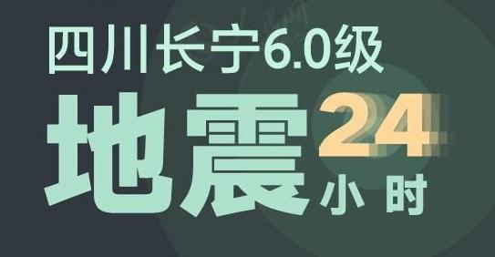 四川长宁6.0级地震24小时