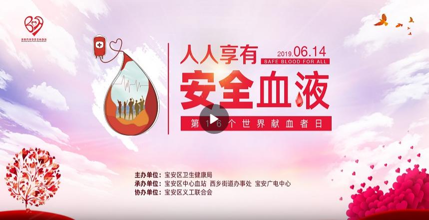 """""""人人享有安全血液""""——第16个世界献血者日"""