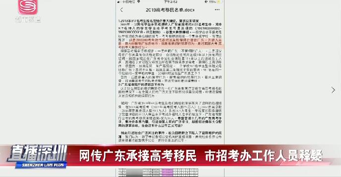 网传广东承接高考移民 市招考办工作人员释疑