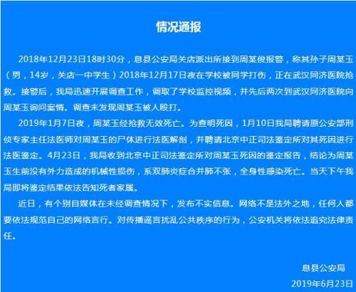 """河南息县辟谣""""中学生疑被打致死"""":其未受外力损伤"""
