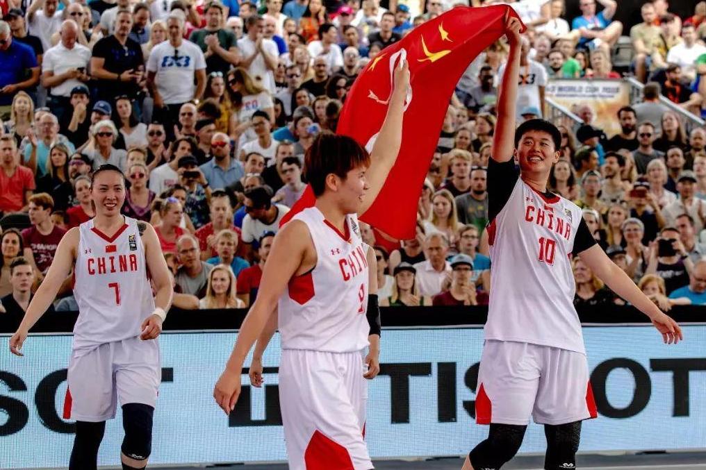 中国三人篮球女队赢得中国篮球史上首个世界冠军!