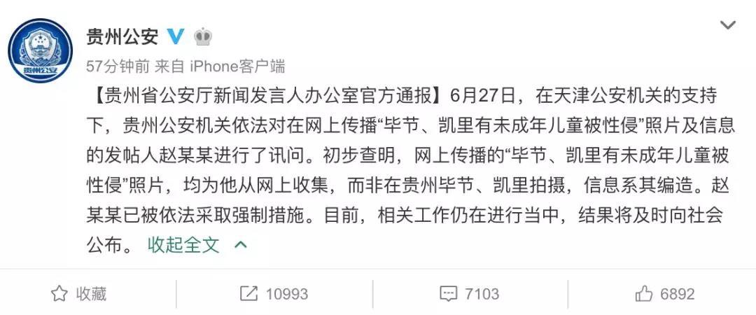 贵州公安:毕节、凯里未成年儿童被性侵照片系编造
