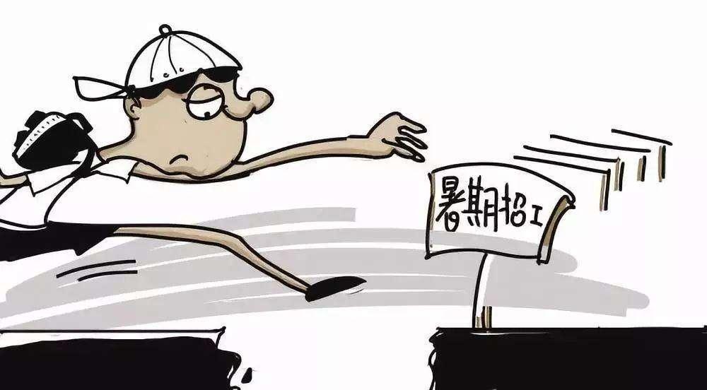 """大学生暑期兼职勿落入""""躺赚""""陷阱"""