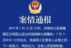 """济南警方通报""""3把刀从天而降"""":扔刀者已被刑拘"""