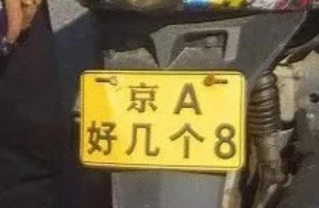 """街头惊现""""京A好几个8""""车牌……看过的人都笑了"""