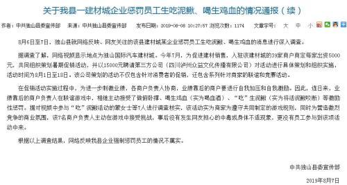"""贵州独山回应""""员工生吃泥鳅""""事件:不存在惩罚员工"""