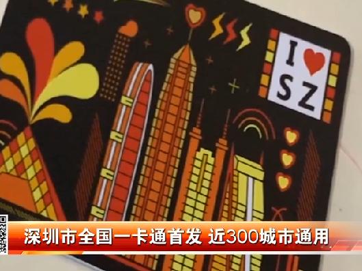 深圳市全国一卡通首发 近300城市通用