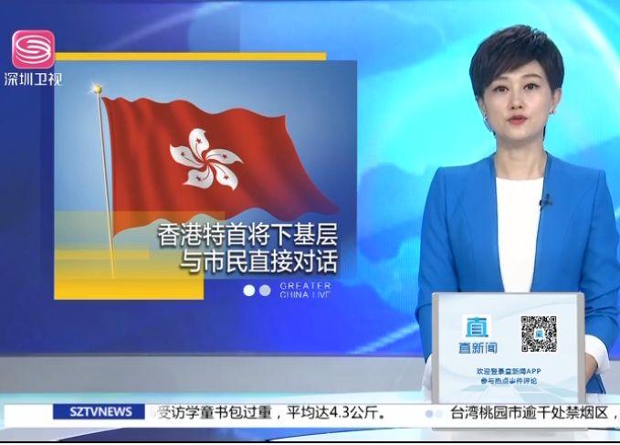 香港特首将下基层 与市民直接对话