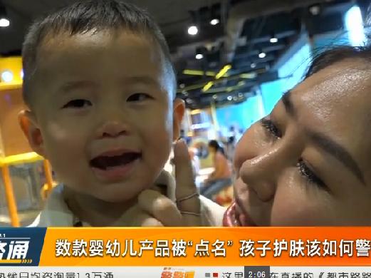 """数款婴幼儿产品被""""点名"""" 孩子护肤该如何警惕?"""