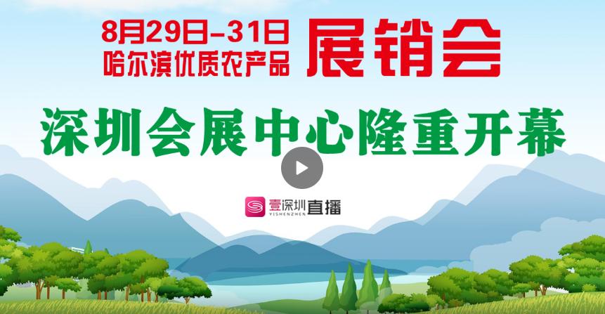 【回看】2019哈尔滨优质农产品(深圳)推介会